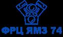 ФРЦ ЯМЗ 74